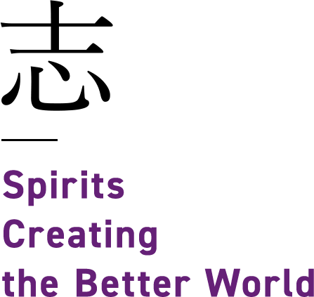 Doshisha University Organization for Research Initiatives and Development | Spirits Creating the Better World
